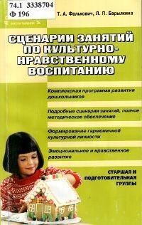 Сценарии занятий по культурно-нравственному воспитанию дошкольников