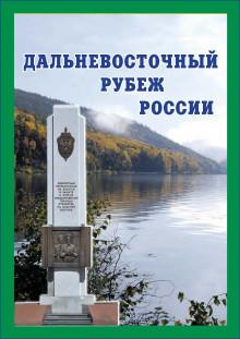 В.В. Хромов-Дальневосточный рубеж России